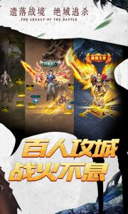 荣耀霸业飞升版游戏截图-4
