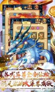 妖游记游戏截图-4