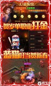 梦幻大陆游戏截图-2