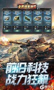 全民坦克联盟下载游戏游戏截图-3