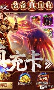 屠龙烈火277版游戏截图-1