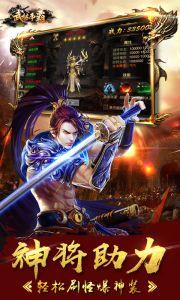 武林争霸游戏截图-3