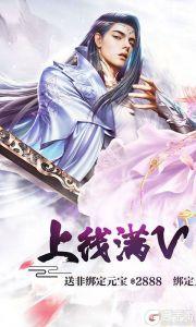 诛仙封神传(御剑天缘)游戏截图-2