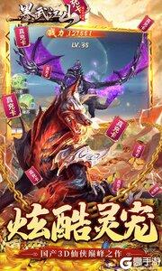 墨武江山游戏截图-4