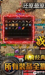 战神新世纪3733版游戏截图-0
