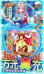 幻想封神Online老版本游戏截图-3
