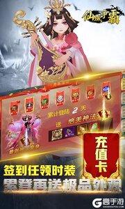 仙域争霸满V版游戏截图-2
