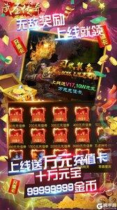 武圣传奇v1.0.0游戏截图-3