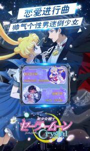 美少女战士crystal游戏截图-1
