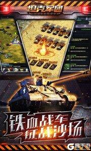 坦克军团游戏截图-1