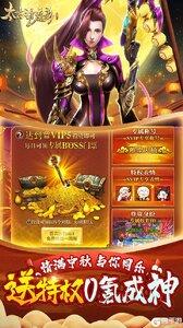太古封魔录V游版游戏截图-3