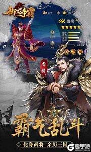 御龙争霸无限元宝版游戏截图-0