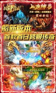 战神霸业游戏截图-4