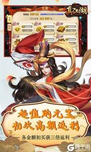 真江湖HD觉醒版游戏截图-3