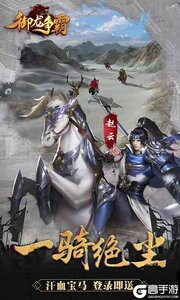 御龙争霸无限元宝版游戏截图-3