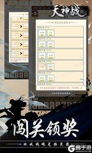 天神战官方版游戏截图-2