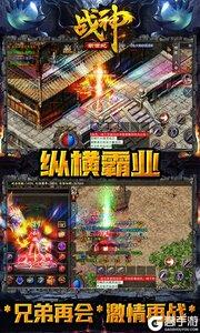 战神新世纪3733版游戏截图-4