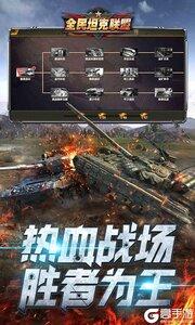 全民坦克联盟下载游戏游戏截图-4