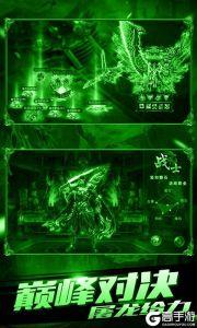 怒斩屠龙海量特权游戏截图-4