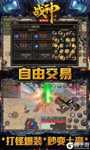 战神新世纪3733版游戏截图-3