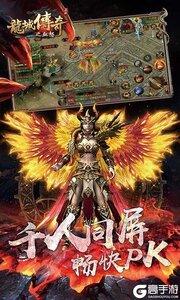 龙城传奇游戏截图-4