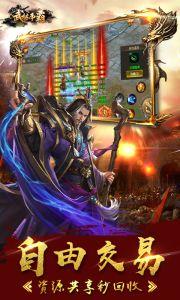 武林争霸游戏截图-2