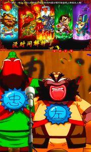 Q版刘关张游戏截图-2