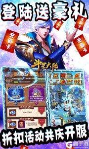 斗罗大陆神界传说BT版游戏截图-3