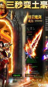 屠龙烈火BT游戏截图-1