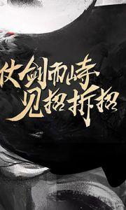 墨香江湖-至臻版游戏截图-1