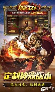 征战王权老版本游戏截图-2
