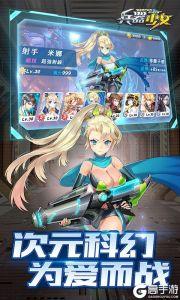 兵器少女(至尊版)游戏截图-1