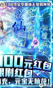 九州仙缘安卓版游戏截图-1