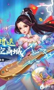 菲狐倚天情缘送GM特权游戏截图-1