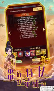 武林盟主手游游戏截图-4