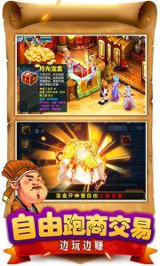 倚天情缘-正版授权游戏截图-3