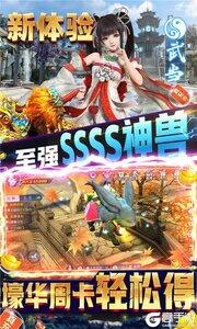 那一剑江湖神器全送版游戏截图-4