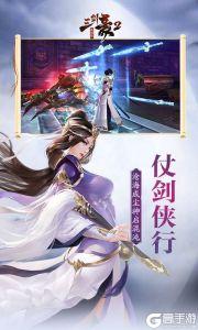 三剑豪II(商城特权)游戏截图-2
