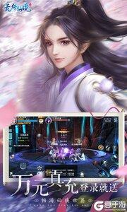 无终仙境商城版游戏截图-3