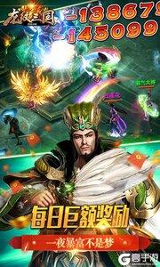龙纹三国手游游戏截图-1