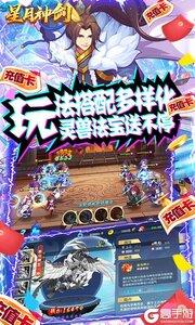 星月神剑送三千真充游戏截图-4
