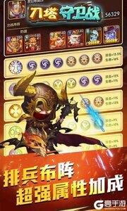 刀塔守卫战游戏截图-0