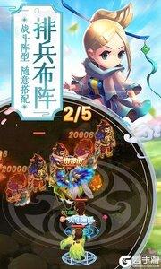 萌回三国游戏截图-4