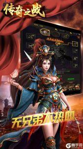 传奇之战游戏截图-4