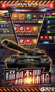坦克军团游戏截图-4