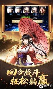 三国荣耀3733版游戏截图-4