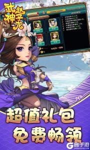 武神赵子龙海量特权游戏截图-3