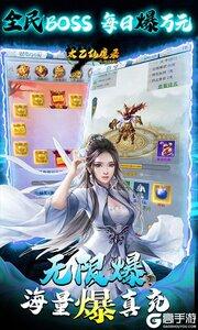 太乙仙魔录之灵飞纪游戏截图-3