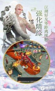 御剑灵域游戏截图-4