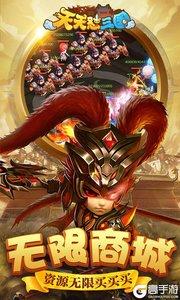 天天怼三国(商城特权)游戏截图-2